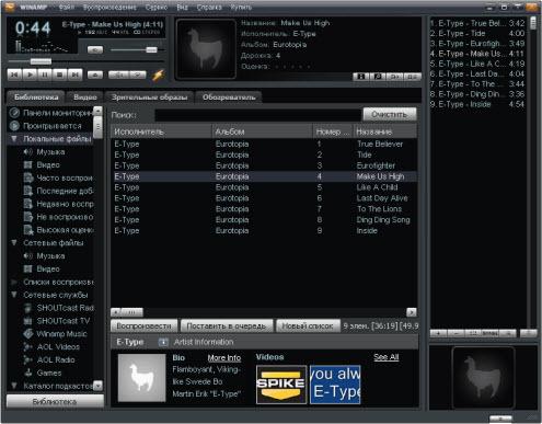 Winamp 5.541 Full (RUS) + Plugins + Keygen. Теги. Категория. Файлы. Про